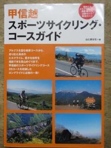 甲信越 スポーツサイクリング・コースガイド